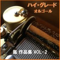 オルゴールサウンド J-POP ハイ・グレード オルゴール作品集 嵐 VOL-2