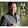 和田青児 望郷縁歌/人生ふたり花