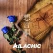 AILACHIC 想言唄