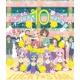 Various Artists 「らき☆すた」歌のベスト~アニメ放送10周年記念盤~