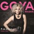Masha Goya Воздухом дышать