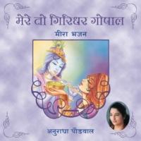Anuradha Paudwal Mhane Lage Brindaban