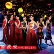 NMB48 まさかシンガポール(ダンシングバージョン)