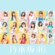 乃木坂46 逃げ水 (Special Edition)