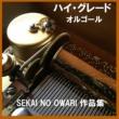 オルゴールサウンド J-POP ハイ・グレード オルゴール作品集 SEKAI NO OWARI