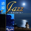 Moonlight Jazz Blue ひまわり