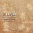 CROSSROAD 白い奇跡 - EP