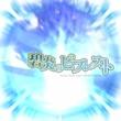 As'257G 碧炎のビフレスト (feat. 初音ミク)