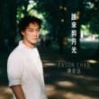 Eason Chan Shui Lai Jian Yue Guang