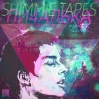 Пи4алька Outro Tape II (Whalesfly x Animata Rmx)