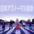 R指定 日本アブノーマル協会