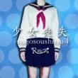 R指定 少女喪失-syojosoushitsu-(TYPE A)