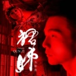 Ronghao Li Qun Zi