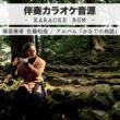篠笛奏者 佐藤和哉 木霊の踊り(伴奏カラオケ音源)