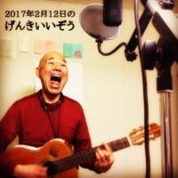 げんきいいぞう こどもはきぼう (February 12, 2017 Live Ver.)