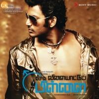 Yuvanshankar Raja Theeratha Vilayaatu Pillai (Original Motion Picture Soundtrack)