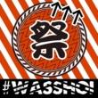 DAISHI DANCE #WASSHOI