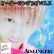 """ADOLINKER""""s スーパーシングルズVOL.3"""