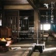 清水靖晃 NHK 土曜時代ドラマ 「みをつくし料理帖」 オリジナル・サウンドトラック