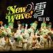 宝塚歌劇団 雪組 雪組 バウホール「New Wave! -雪-」第II幕