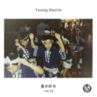 Young Hastle 夏が好き The EP