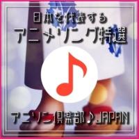 アニソン倶楽部♪ JAPAN DAN DAN 心魅かれてく (木琴 cover) [Dragon Ball GTより]