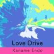 遠藤要 Love Drive