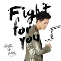 王以綸 Fight For You(《我與你的光年距離》影視原聲帶)
