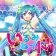 キッドP いるみねイト (feat. 初音ミク)
