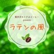 Septeto meg 軽井沢モトテカコーヒー presents ラテンの風
