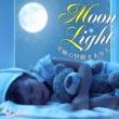 RELAX WORLD Moon Light ~究極の快眠をあなたに~
