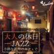 Moonlight Jazz Blue アメイジング・グレイス(Amazing Grace)