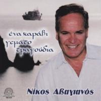 Nikos Avagianos Den thelo na se ksanado