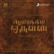 G.V. Prakash Kumar/Karthik/Andrea Jeremiah/Big Nikk Oh Eesa (Club Mix)