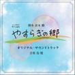 島 健 テレビ朝日系帯ドラマ劇場『やすらぎの郷』オリジナル・サウンドトラック