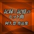 VARIOUS 記録と記憶のヒット曲~阿久悠作品集