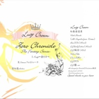Lucy Crown Purify -蒼き刃-