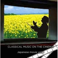 朝枝信彦(ヴァイオリン) G線上のアリア(J.S.バッハ) 映画「お葬式」1984年