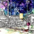 Nose and reminiscence 哲学の夜に