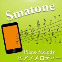 Smatone RAIN (映画『メアリと魔女の花』主題歌)[ピアノバージョン]