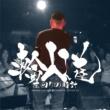 輪入道 左回りの時計 Release Live at 千葉STARNITE 2017.04.30