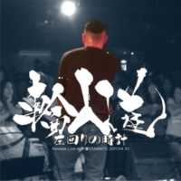輪入道 おれはやる (Live)