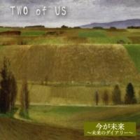 TWO of US 今が未来 ~未来のダイアリー~