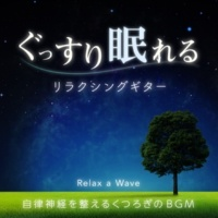 Relax α Wave ハーフムーン