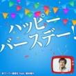 赤ブーブー通信社/藤本隆行 ハッピー バースデー!