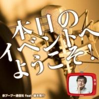 赤ブーブー通信社/藤本隆行 本日のイベントへ、ようこそ!