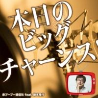 赤ブーブー通信社/藤本隆行 本日のビッグチャーンス!