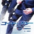 佐藤直紀 Code Blue ~the same spirit~