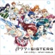 777☆SISTERS スタートライン