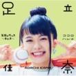 足立 佳奈 笑顔の作り方~キムチ~/ココロハレテ